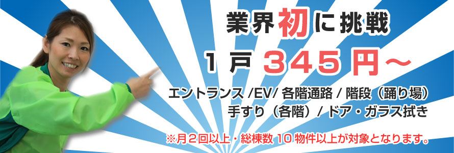 業界初1戸345円!
