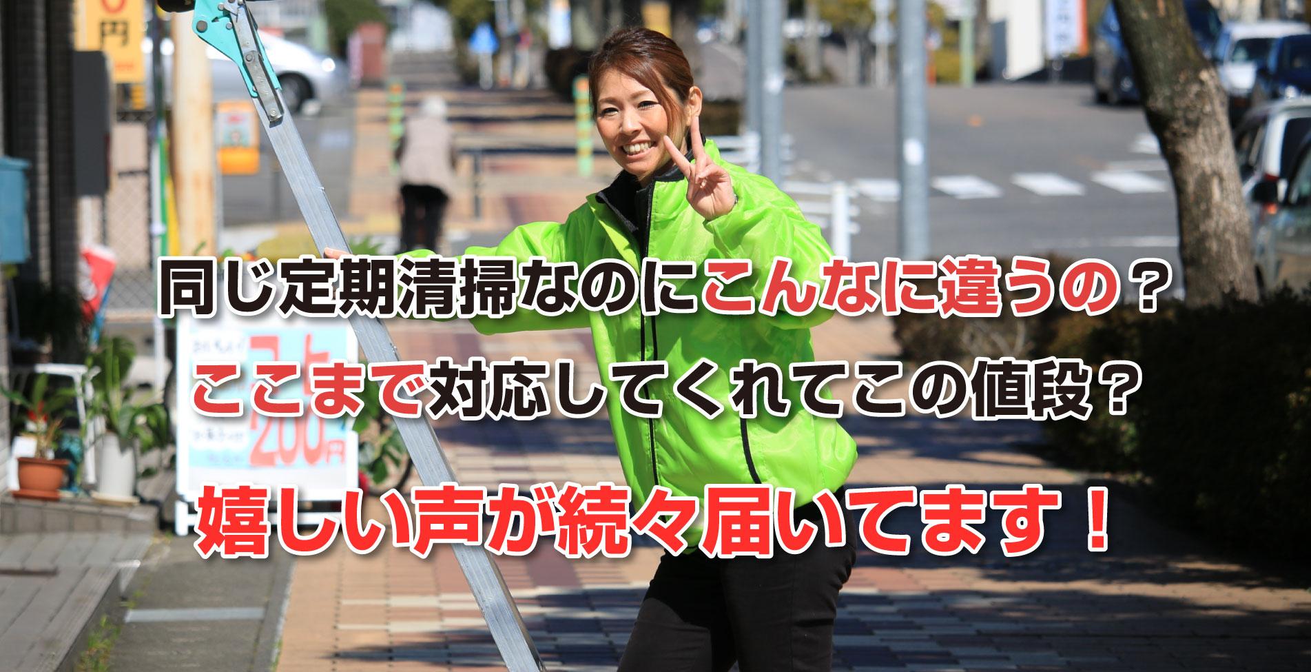 名古屋でマンションやアパート、ビル等の定期清掃ならTMクリーン