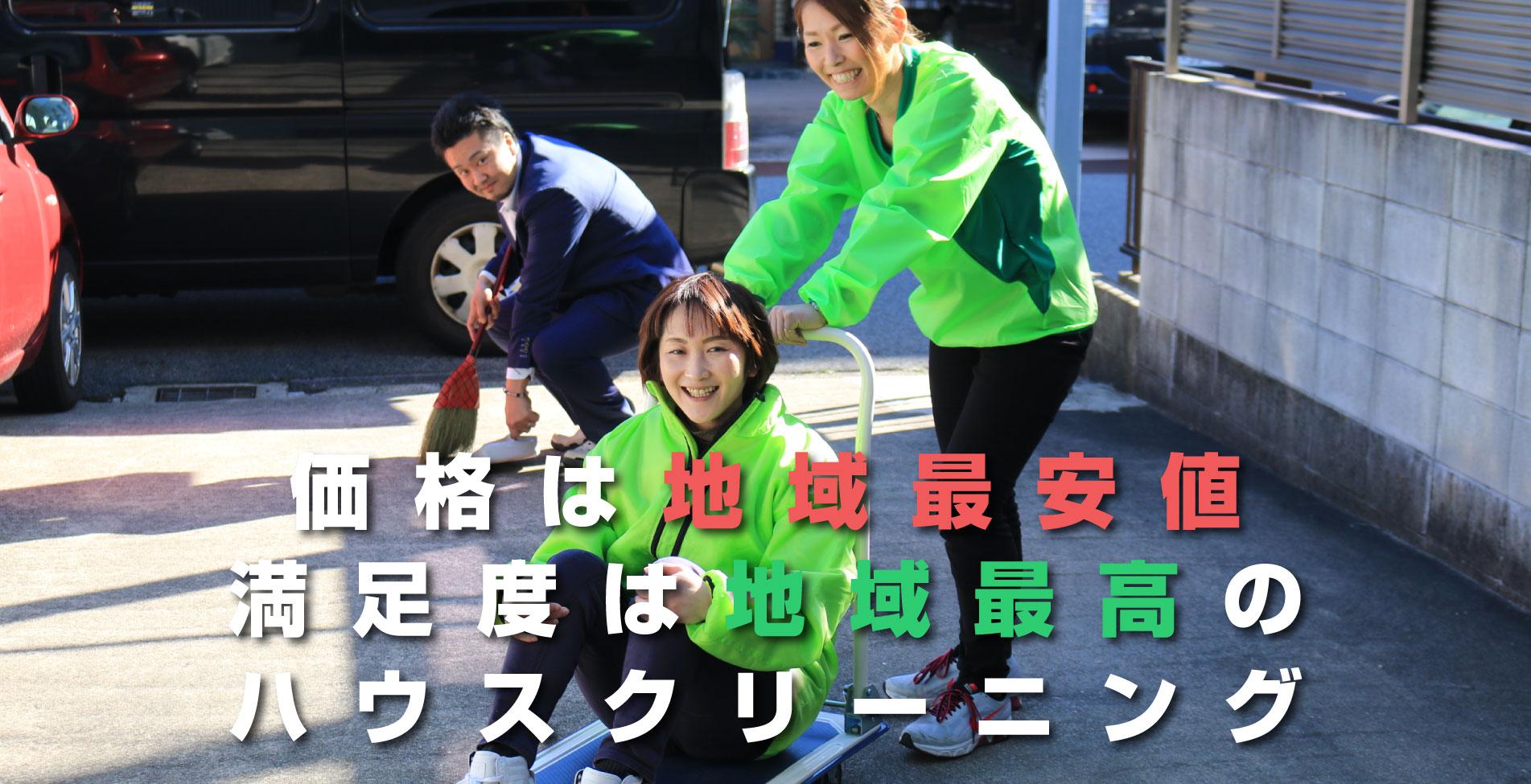 名古屋でハウスクリーニングならのTMクリーン